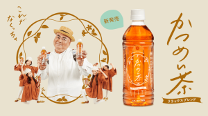 かつめい茶おじさん篇