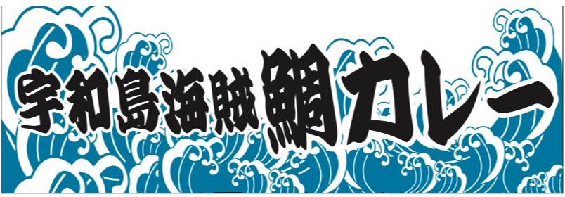 宇和島海賊鯛カレー