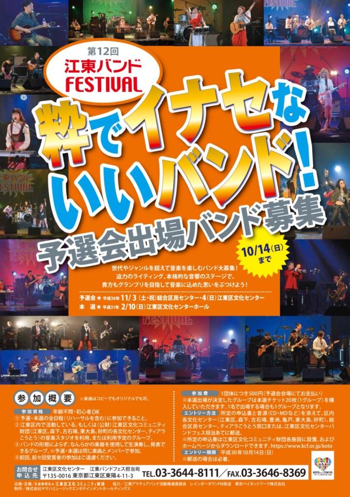 江東バンドFES1