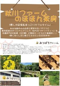 秋川ファームのほほん茶房