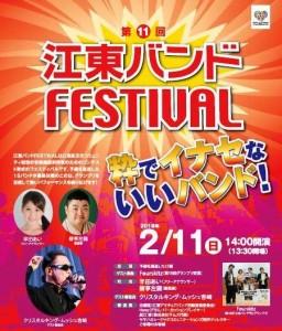 第11回江東バンドFESTIVAL