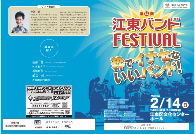 第14回 江東バンドフェスティバル