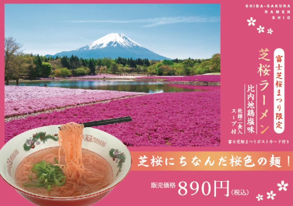 芝桜ラーメン