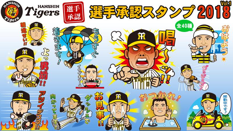 阪神タイガース2018選手公認LINEスタンプ