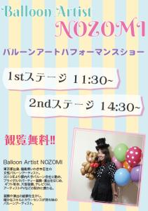 Ballon Artist NOZOMI パフォーマンスショー