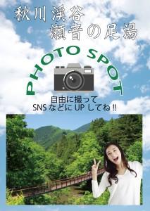 PHOTO SPOT