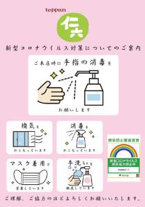 teppan仁六コロナ対策ポスター