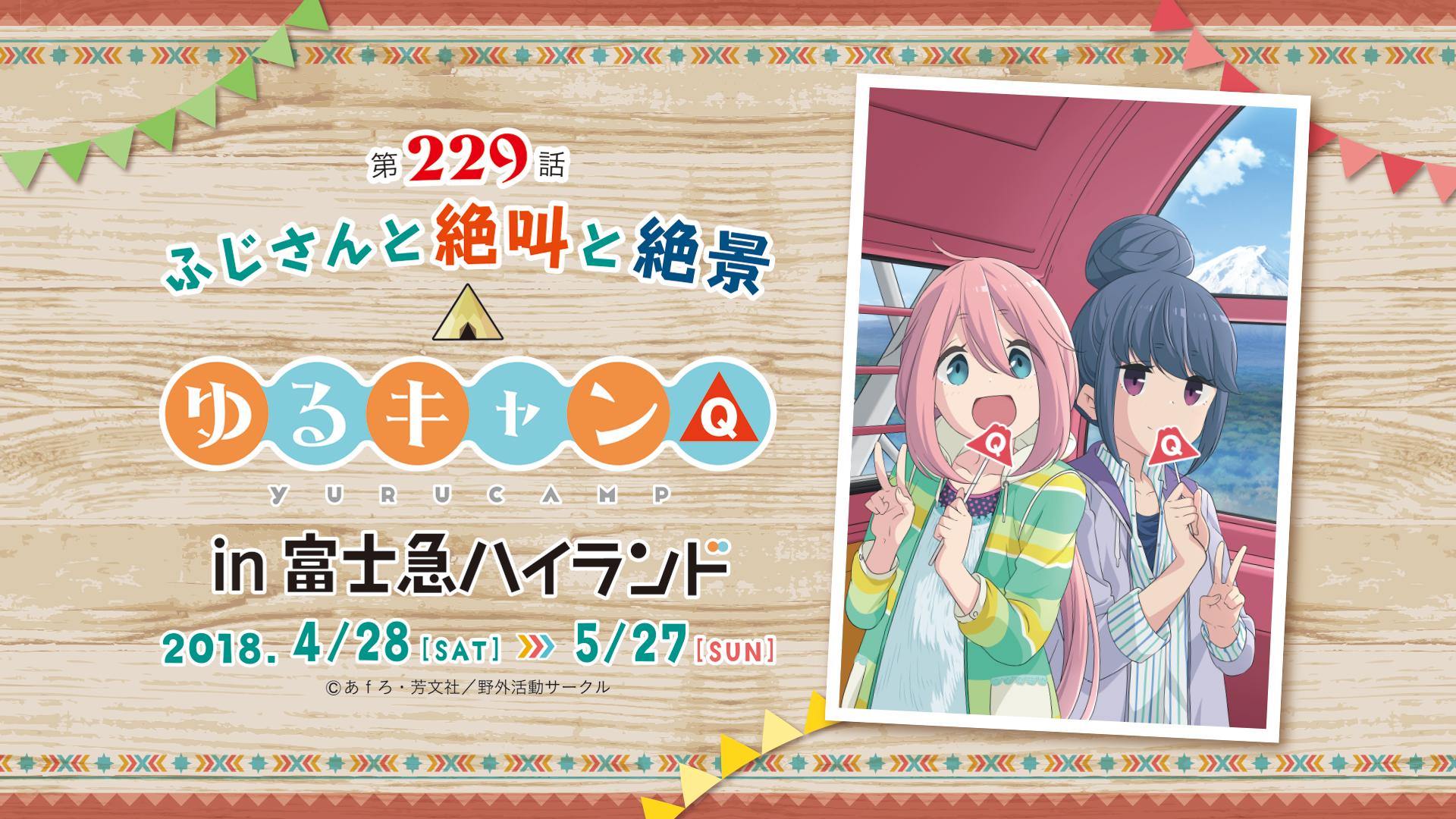 ゆるキャン△トーク&ライブショー】 2018年4月28日開催!!   SAMZ NEWS